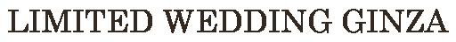 オーダーメイドウェディング|LIMITED WEDDING GINZA
